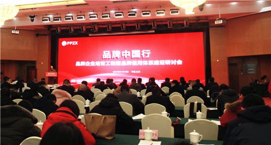 中国缺品牌不缺品质 看看品牌中国行研讨会专家怎么说