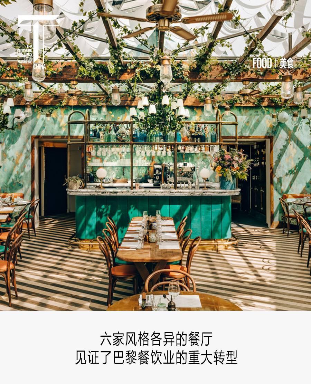 巴黎餐厅文化得以复苏,这 6 家餐厅功不可没